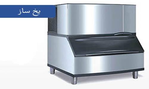 خرید دستگاه یخساز